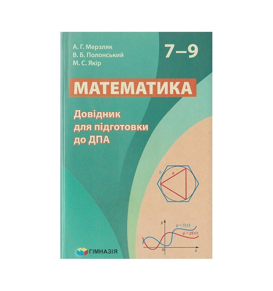 Гдз дпа 2018 математика мерзляк