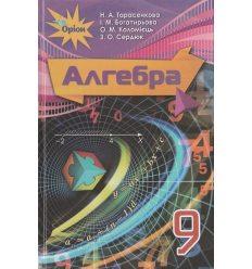 Алгебра 9 клас Підручник авт. Тарасенкова Н. А., Богатирьова І. М. та ін. вид. Оріон