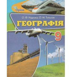 Географія 9 клас Підручник авт. Надтока О. Ф., Топузов О. М. вид. Оріон