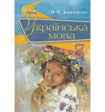 Українська мова 8 клас Підручник авт. Данилевська О. М. вид. Оріон