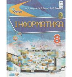 Інформатика 8 клас Підручник авт. Морзе Н. В., Барна О. В., Вембер В. П. вид. Оріон