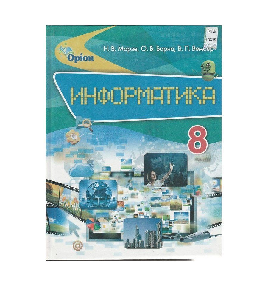 Морзе 6 информатика н.в. учебнику гдз класс к