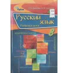 Русский язык 8 класс Учебник авт. Давидюк Л. В., Стативка В. И. изд. Орион