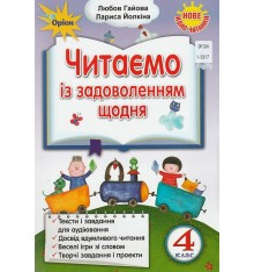 Літературне читання читаємо із задоволенням щодня 4 клас авт. Гайова Л. А., Йолкіна Л. В. вид. Оріон