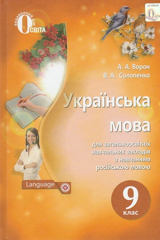 решебник по украинскому мове 7 класс ворон солопенко