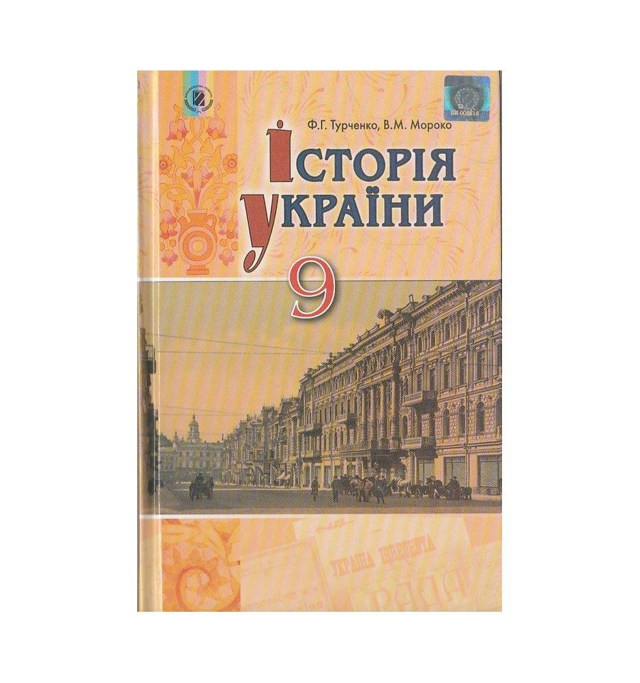 9 історія україни відповіді гдз мороко клас турченко