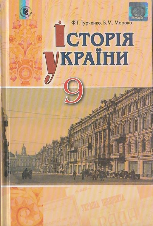 9 відповіді україни мороко гдз клас турченко історія