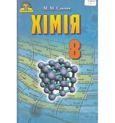 Хімія 8 клас Підручник авт. Савчин М. М. вид. Грамота