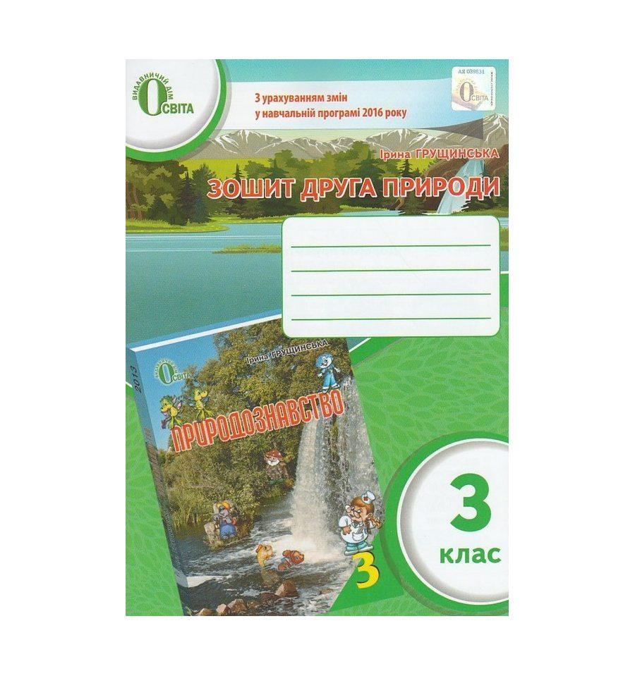 Гдз 3 Клас Природознавство Ірина Грущинська Відповіді