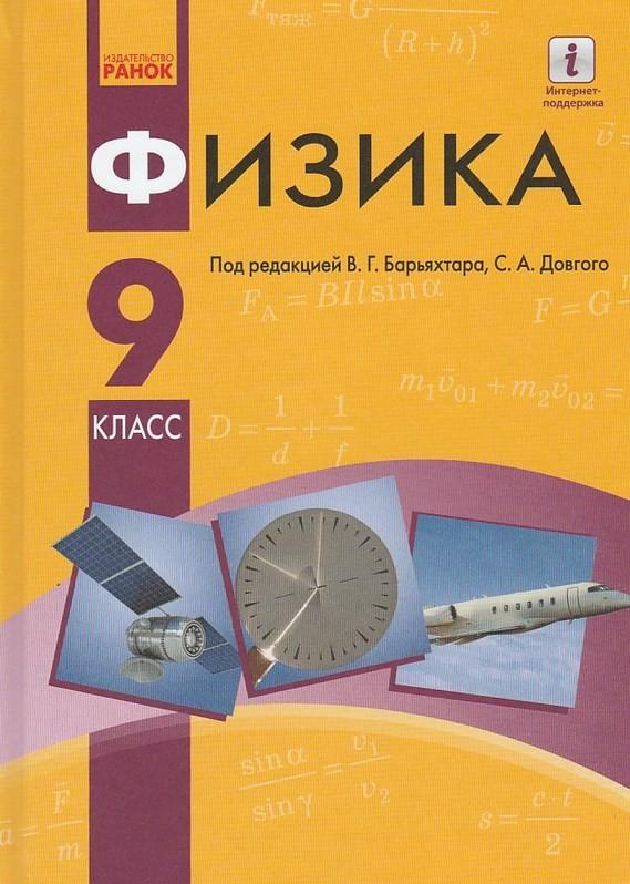 гдз физика 7 класс гельфгат сборник задач онлайн