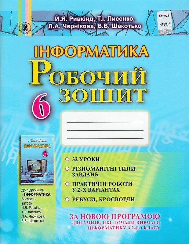 інформатиці клас по зошит 5 гдз робочий