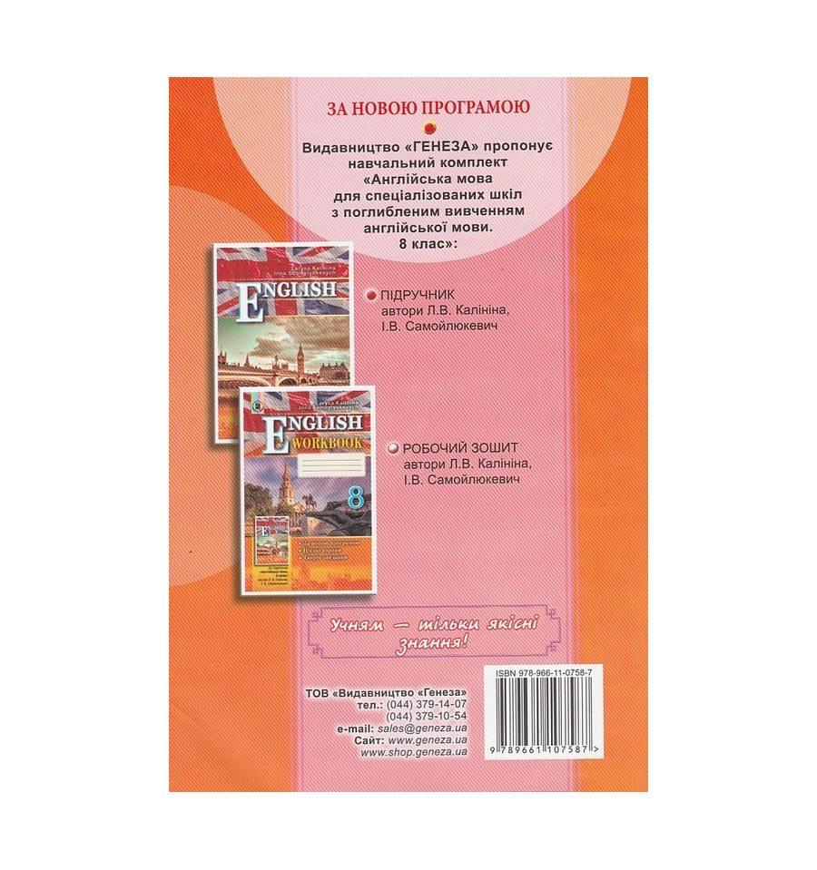 Гдз 8 Клас Англійська Мова Робочий Зошит Нова Програма