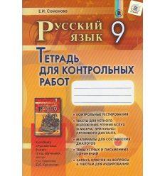 Русский язык 9(9) класс Тетрадь для контрольных работ (для украинских школ) авт. Самонова Е. И. изд. Генеза