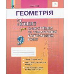Геометрія 9 клас Зошит для самостійних та контрольних робіт авт. Істер О. С. вид. Генеза