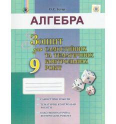 Алгебра 9 клас Зошит для самостійних та контрольних робіт авт. Істер О. С. вид. Генеза