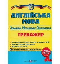 Тренажер ЗНО 2018 Англійська мова Доценко, Євчук