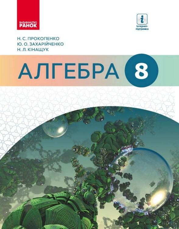 Нова програма гдз клас алгебра онлайн 8