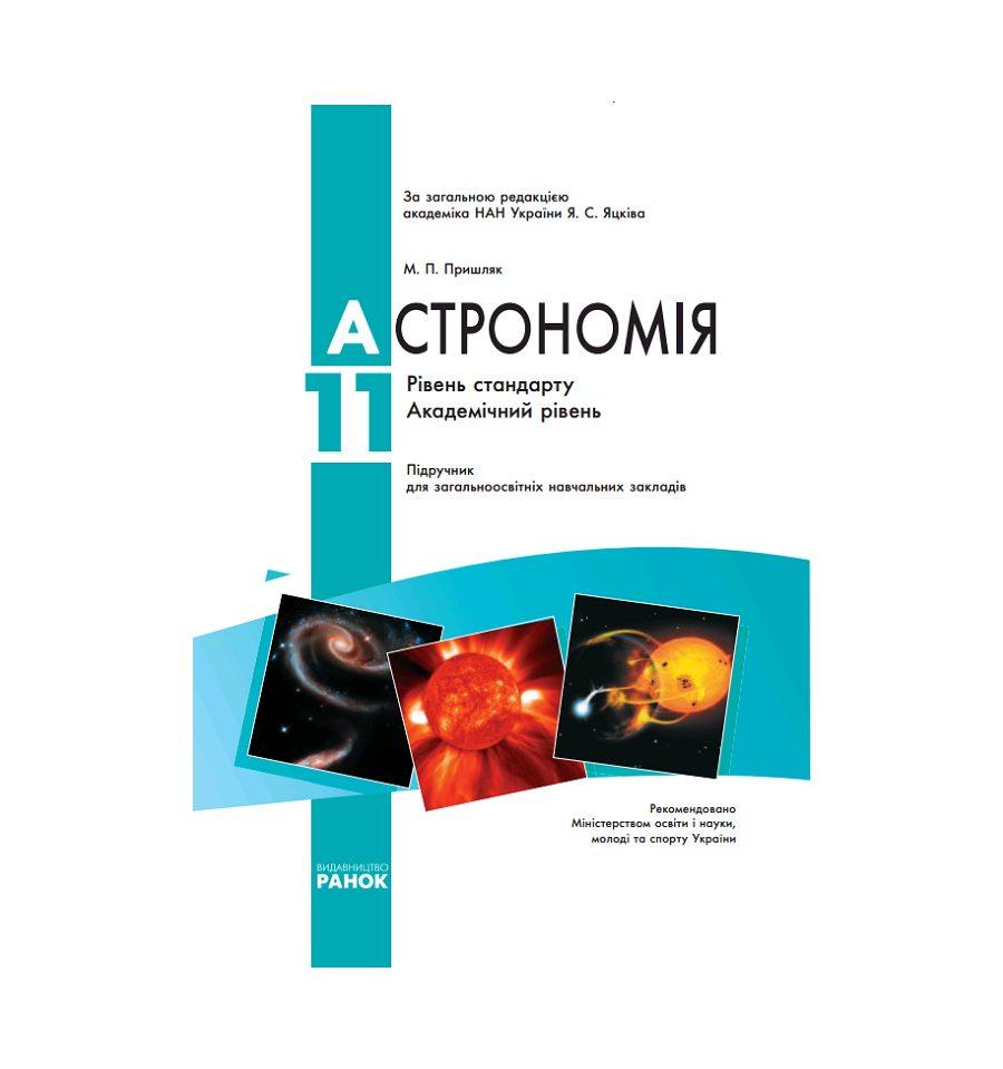 астрономія пришляк гдз онлайн
