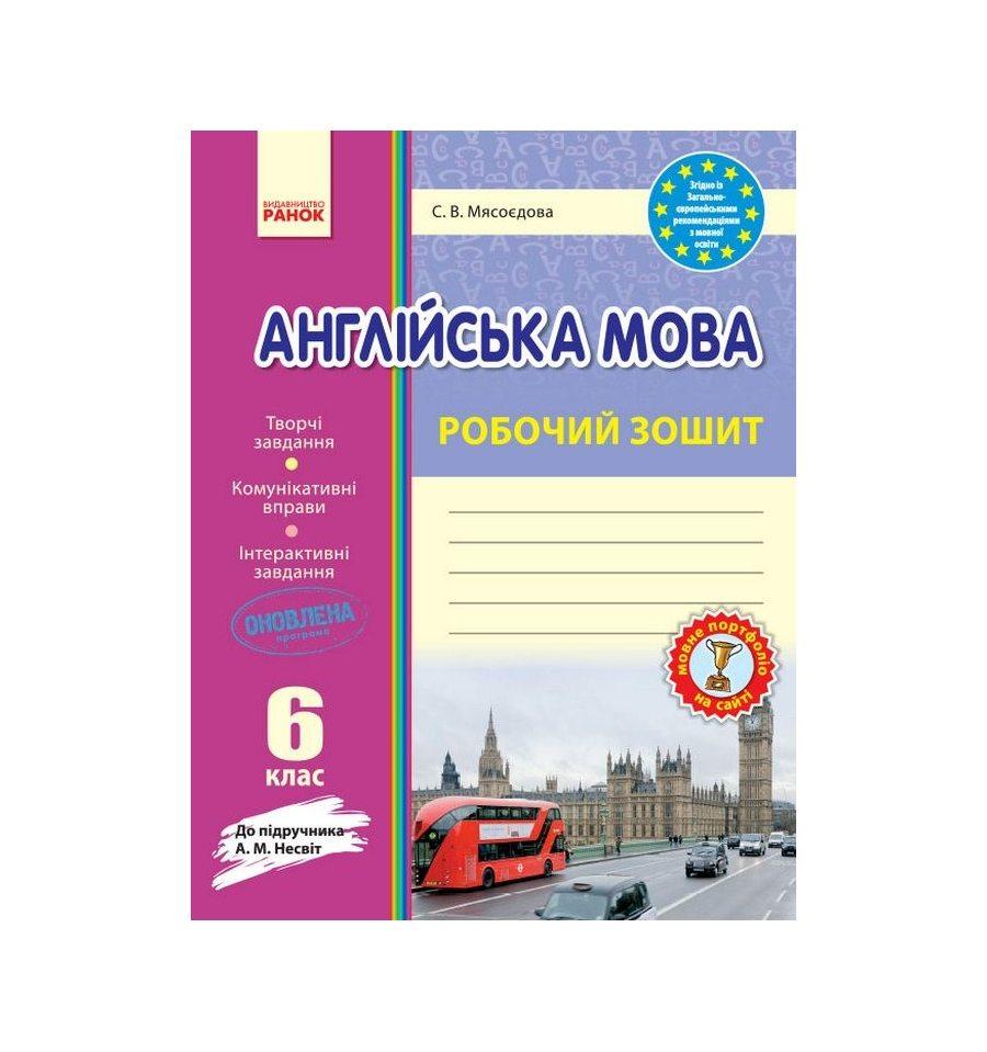 Англійська Мова 7 Клас Робочий Зошит Несвіт Гдз Відповіді