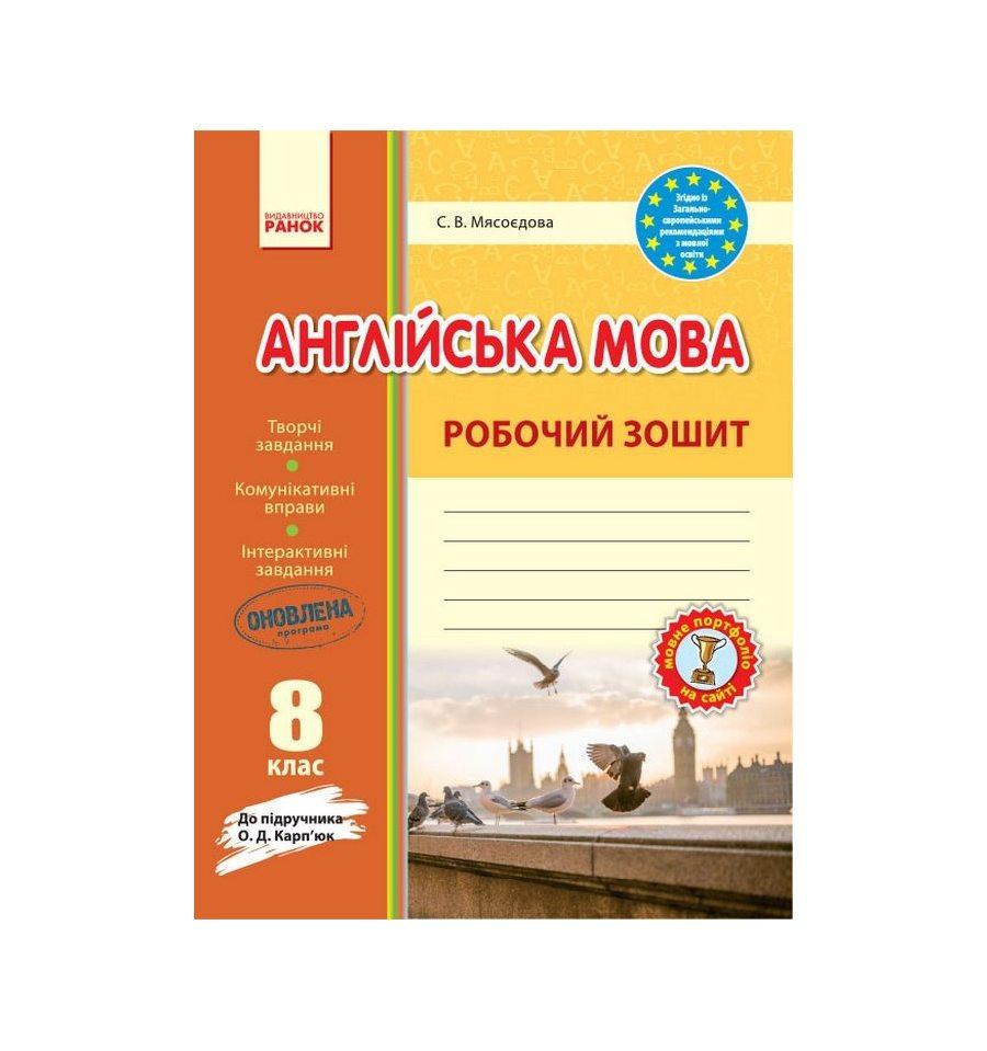 Програма гдз робочий клас 8 мова нова англійська зошит