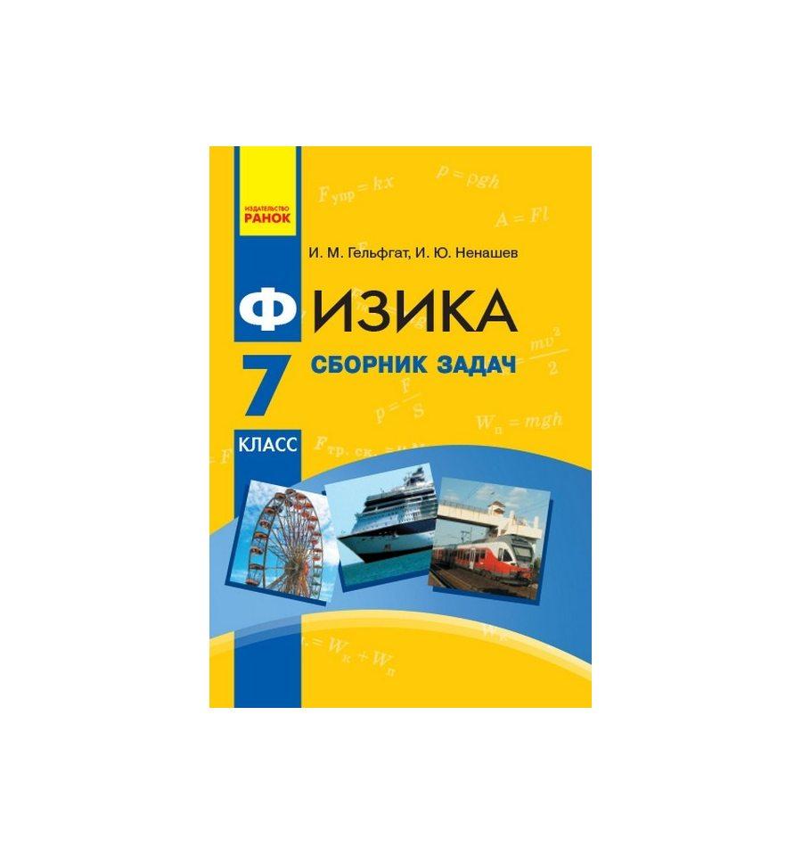 8 ненашев физике задач решебник сборника по класс
