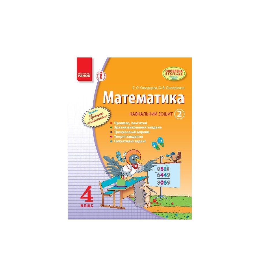 Гдз 4 класу математики скворцова