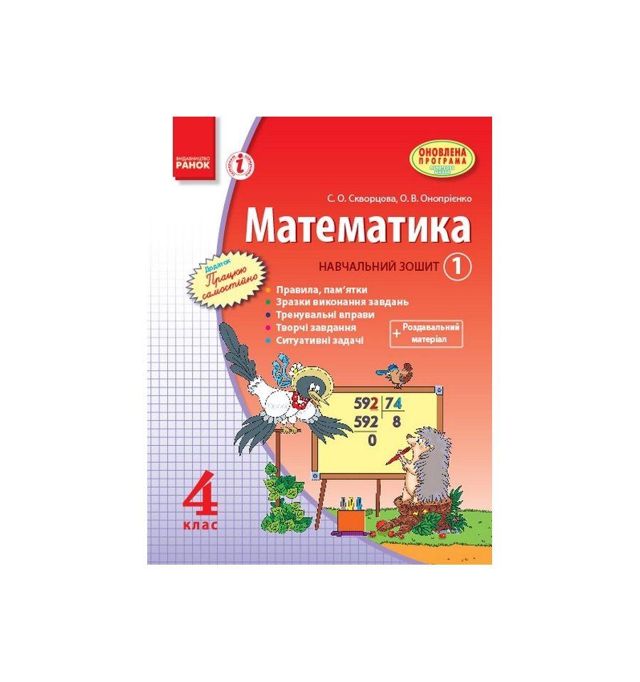 Математика 2 клас навчальний зошит у 4 частинах гдз