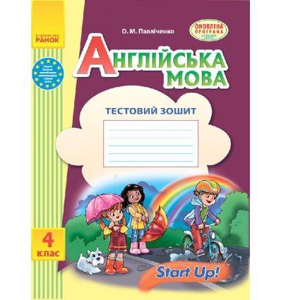 Тестовий зошит Англійська мова 4 клас (до підручника «Start Up!») авт. Павліченко О. М. вид. Ранок