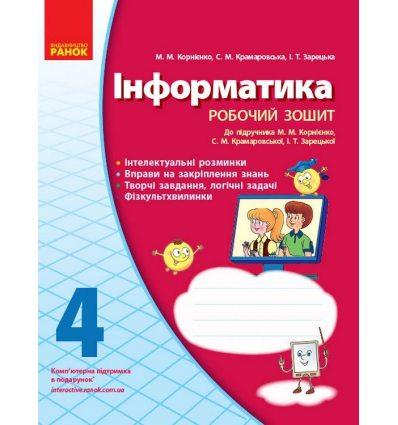 Робочий зошит Інформатика 4 клас авт. Корнієнко М. М., Крамаровська С. М. вид. Ранок