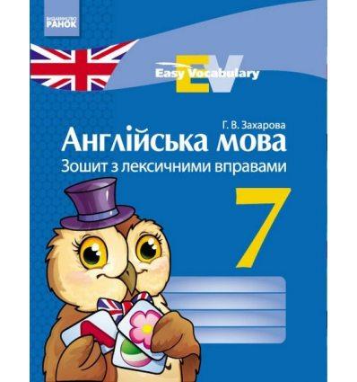 "Зошит з лексичними вправами Англійська мова ""Easy Vocabulary"" 7 клас авт. Захарова Г. В. вид. Ранок"