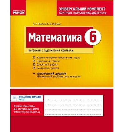 Контроль навчальних досягнень Математика 6 клас авт. Стадник Л. Г., Русінова С. В. вид. Ранок