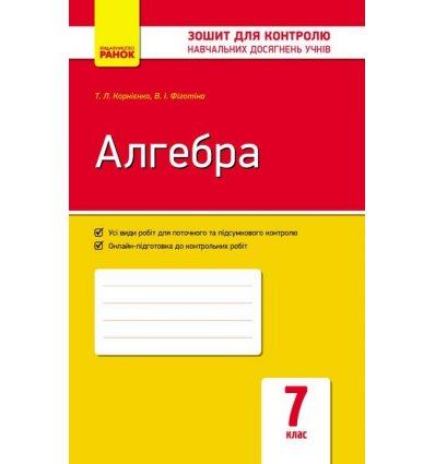 Контроль навчальних досягнень Алгебра 7 клас авт. Корнієнко Т. Л., Фіготіна В. І. вид. Ранок