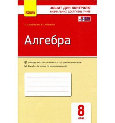 Контроль навчальних досягнень Алгебра 8 клас авт. Корнієнко Т. Л., Фіготіна В. І. вид. Ранок