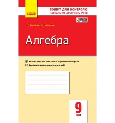 Контроль навчальних досягнень Алгебра 9 клас авт. Корнієнко Т. Л., Фіготіна В. І. вид. Ранок