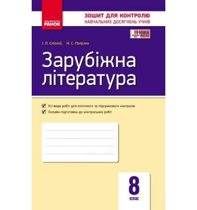 Зарубіжна література 8 клас Контроль навчальних досягнень авт. Столій І. Л. вид. Ранок