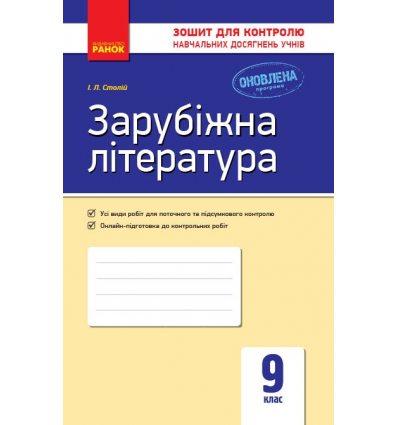 Зарубіжна література 9 клас Контроль навчальних досягнень авт. Столій І. Л. вид. Ранок