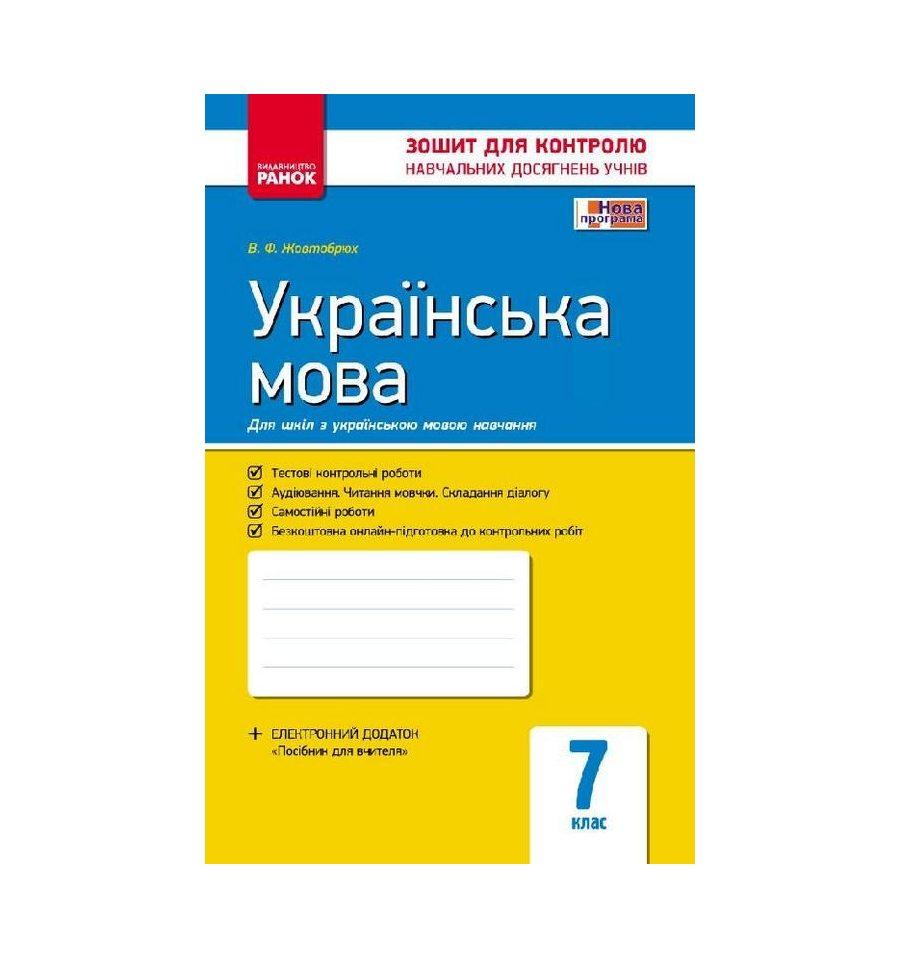 гдз з укр мови 8 клас нова