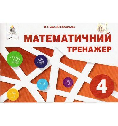 Математика 4 клас Тренажер авт. Бевз В. Г., Васильєва Д. В. вид. Освіта