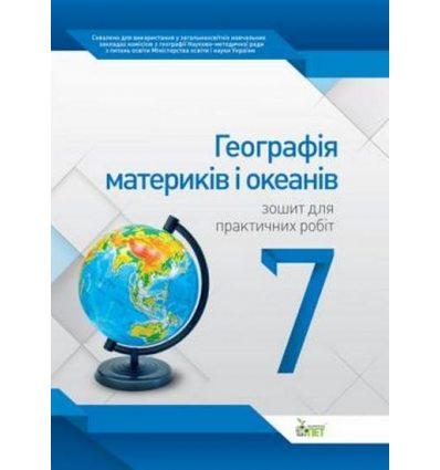 Зошит для практичних робіт Географія (Материки. Океани) 7 клас авт. Павленко І. Г. вид. ПЕТ