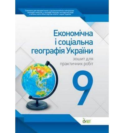 Зошит для практичних робіт Географія (Економічна і соціальна) 9 клас авт. Павленко І. Г. вид. ПЕТ