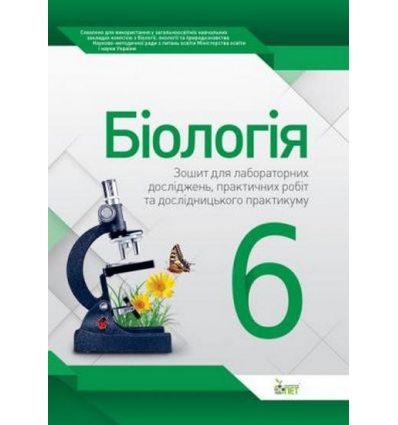 Зошит для практичних робіт (Лабораторних досліджень) Біологія 6 клас авт. Кулініч О. М. вид. ПЕТ