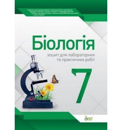 Зошит для практичних робіт (Лабораторних досліджень) Біологія 7 клас авт. Юрченко Л. П. вид. ПЕТ