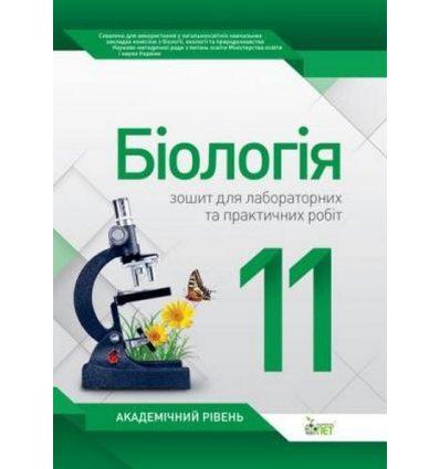 Зошит для практичних робіт (Лабораторних досліджень) Біологія 11 клас авт. Орлюк С. М. вид. ПЕТ