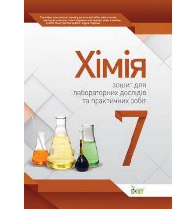 Зошит для практичних робіт (Лабораторних досліджень) Хімія 7 клас авт. Гордієнко В. І. вид. ПЕТ