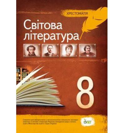 Хрестоматія Світова література 8 клас авт. Косогова О. О. вид. ПЕТ