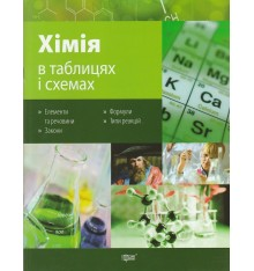 Хімія в таблицях і схемах авт. Варавва Н. Е. вид. Торсінг