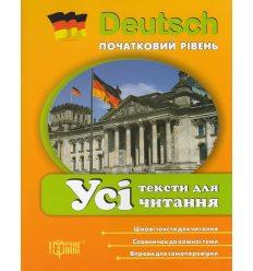 """Німецька мова """"Deutsch"""" Тексти для читання авт. Давиденко Т. П. вид. Торсінг"""