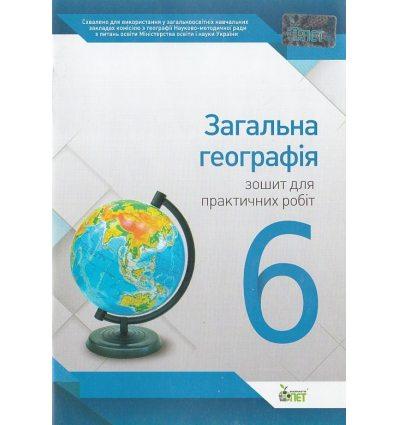 Зошит для практичних робіт Загальна географія 6 клас авт. Павленко І. Г. вид. ПЕТ