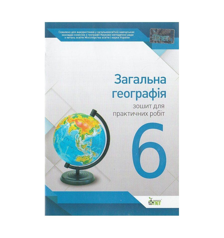 Гдз 6 клас загальна география стадник