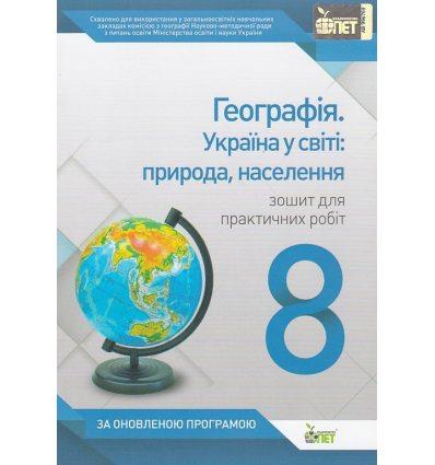 Зошит для практичних робіт Географія (Економічна і соціальна) 8 клас авт. Павленко І. Г. вид. ПЕТ